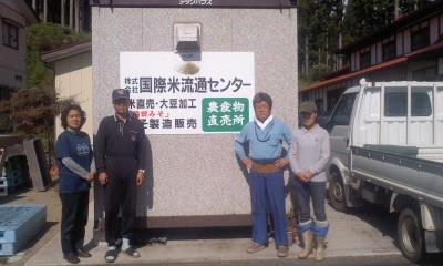 Kokusai Kome Ryutsu Center